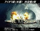 【ニコニコ動画】各国の戦艦比べてみた【第4回:戦艦時代の終焉】を解析してみた