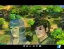 仙剣奇侠傳3PV