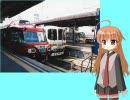 【UTAU】楓歌コトに「真っ赤な名鉄」を歌ってもらった