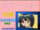 アイドルマスター P合同MADCMの祭典 Vol.4