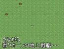 改造ロマサガ1 シェリルの世界放浪記  ~その3~