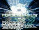 【オリジナル曲】Pokemon battle imaging - No.3【ポケモン】