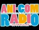 【ラジオ】ANI-COM RADIO~フジワラでいいカナ~第16回 前半