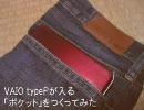 【ニコニコ動画】VAIO typePが入る「ポケット」をつくってみたを解析してみた