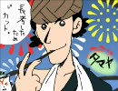 ロリ声だけど三十路女の「大神」実況プレイpart9 thumbnail