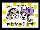 【ルカ&がくぽ】おとなのラジオ #2【トークロイド】