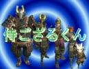 【FF11】 侍ござるくん 【ござる】