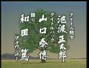 【ニコニコ動画】真田太平記 OP [高画質]を解析してみた