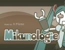【初音ミク】 Mikunologie 【オリジナル曲】