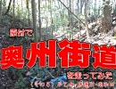 【ニコニコ動画】原付で奥州街道を走ってみた(その5)早乙女-喜連川-南和田を解析してみた