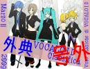 外典VOCALOIDランキング2009年3月号外【ボカロ投票所EX#29】