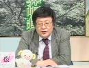 【断舌一歩手前】日本列島は日本人だけの所有物じゃない??[H21/4/25]