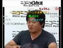 ニコ生『対談! 堀江貴文×ひろゆき 第2弾』 1