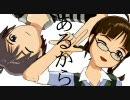 【ニコニコ動画】【アイドルマスター】バスルームで髪を切る100の方法を解析してみた
