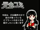 【ニコニコ動画】UTAU講座(ビブラート調声編)を解析してみた
