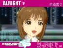 アイドルマスター 雪歩 「ALRIGHT*」