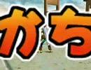 ガチャフォース 1しゅうめ プレイ動画 Part06