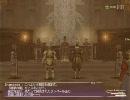 【FF11】サンドリアミッション#19 光の継承者 part1