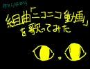 今さらながら、組曲「ニコニコ動画」を歌ってみた(片耳ver.)
