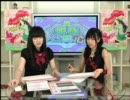 良子と羽衣の姫様放送局 第35回