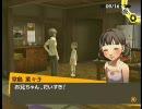 ペルソナ4、高音質プレイ動画【090】 thumbnail