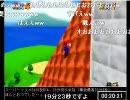 スーパーマリオ64 RTA 19分23秒  ニコ生コメント有り
