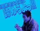 鬱岡修造は大変な諦めろよっ!!!