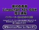 【ニコニコ動画】初心者でも絶対にできるLimechat for OSXの導入と使い方講座(MAC版)を解析してみた