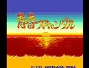 青春スキャンダル (セガ/コアランド・1985.07)