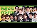 やきぐりバンバン コンマ1(火曜日) 第02回 2009.4.28 OA