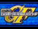 GジェネレーションF 非アニメ作品戦闘BGM集