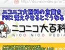 【ニコニコ動画】ニコニコ大百科の言葉をPCに覚えさせるとこうなるを解析してみた
