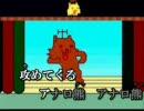 アナロ熊のうた<LONG Ver.>