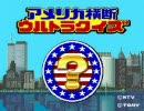 【アメリカ横断ウルトラクイズ】ボルゾイ大会【実況】
