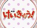 【MAD】けいきゅう! thumbnail