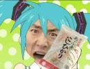 【お米】ぽっぴっぽー【食べろ!】完成版