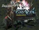 リネージュ2 Dagger PV2(短剣を使いたくなる動画を目指して)