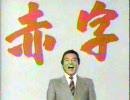 【ニコニコ動画】【懐かCM】25年前のメーデーを解析してみた