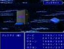 セガファンタジー4 (SEGA Fantasy Ⅳ)