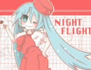 【耳コピ】 Perfume 「NIGHT FLIGHT」 feat.初音ミク thumbnail