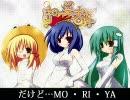 第97位:【東方】モリヤノミカタ~ジンジャカラキマシタ~ 歌ってみた thumbnail