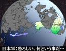 【ニコニコ動画】『開戦!新生日本、半島を征く!』 一人で勝手に東アジア戦争 第32幕を解析してみた
