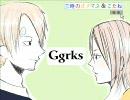 【二人で】ggrks(微替え歌Ver)【歌ってみ