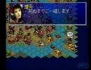 『水滸伝~天導一〇八星』プレイ動画-Part21