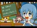 チルノのパーフェクトランキング教室【2008/10/26~2009/04/26】