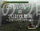 MHF~しがないランサーのソロ討伐動画@上位ギザミ編~