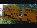 【ニコニコ動画】【長距離国道】東北ツーリング 国道45号走破編 Part.7【車載動画】を解析してみた