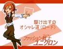 【UTAU】駒音クウがファッション戦士にな