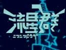 【1周年】『ニコニコ動画流星群』を歌ってみた【ヲタみん】 thumbnail