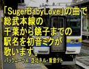 初音ミク「SugarBabyLove」の曲で総武本線の駅名を歌いました。